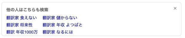 森谷式翻訳術 トランスクリエーション 評判 口コミ